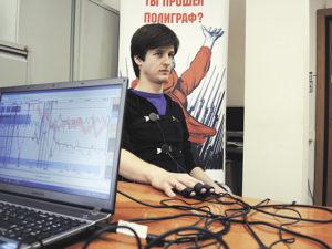 Сколько стоит проверка на детекторе лжи Москва